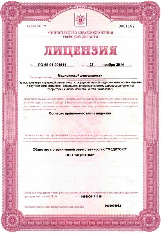 лицензия на право медицинской деятельности
